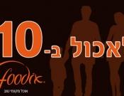 לראשונה בישראל: המיזם הקולינרי החברתי שמציע אוכל עם אג'נדה