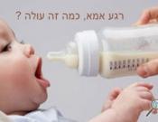 """השוואת תרכובות מזון לתינוקות (תמ""""ל) מאת תמי זוזל"""