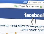 פרסום בפייסבוק - העתיד העסקי שלך מאת מיכאל שפיר, חברת Winning Horse, פתרונות שיווק בפייסבוק