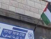 שעב: דגל פלסטין בתחנת השיטור הקהילתי