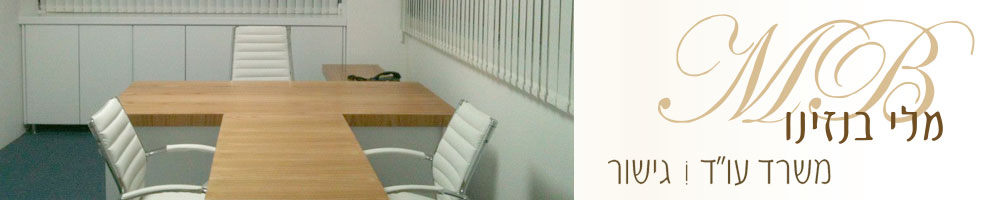 """מלי בנזינו, משרד עו""""ד l גישור"""