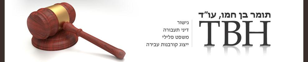 TBH - עורך דין תומר בן חמו