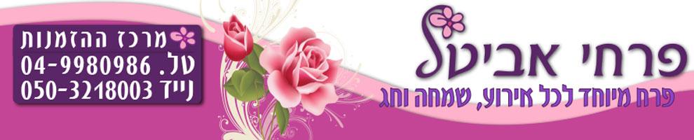 פרחי אביטל