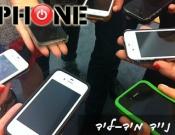 טלפון נייד - מיד ליד - בואו לתרום את הטלפונים הניידים הישנים לילדים נזקקים