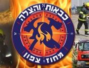 """הנחיות אגף בטיחות אש וחקירות לל""""ג בעומר"""