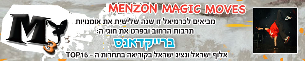 MENZON MAGIC MOVES - ברייקדנאס